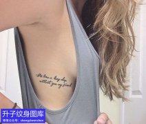 美女胸侧英文字母纹身图案