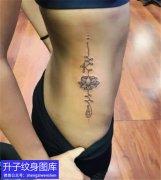 美女侧腰小清新纹身图案