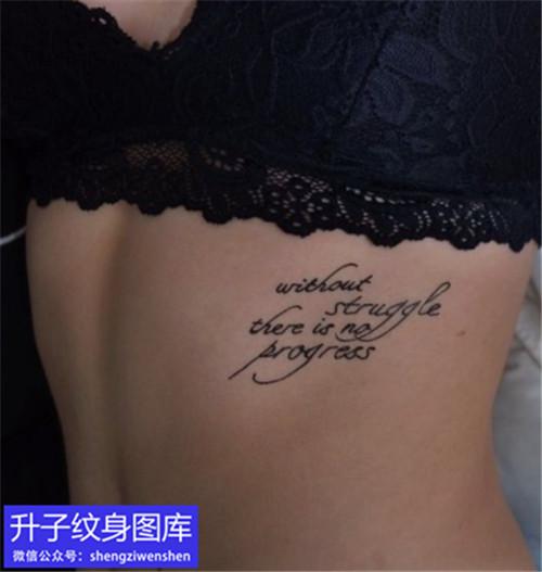 女性侧腰小清新英文字母纹身图案